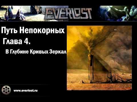 Everlost - Demolishing the ruins