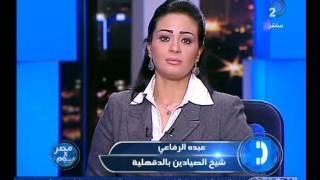 مصر فى يوم  شيخ الصيادين العبارة لم تطلق اى اشارة تحذيرية قبل الحادث