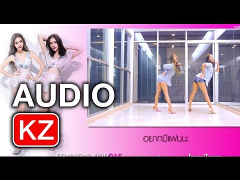 Official Audio อยากมีแฟนนะ (My Bodyguard) – Neko Jump Dance
