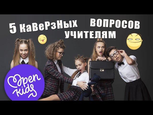 """5 каверзных вопросов учителям: Open Kids в гостях у """"Освитории"""""""