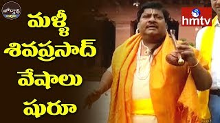 TDP MP Siva Prasad In Annamayya Getup At Parliament | Jordar News  | hmtv