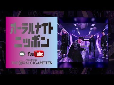 THE ORAL CIGARETTES「オーラルナイトニッポン 2018年8月号」