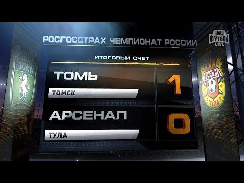 Обзор матча: Футбол. РФПЛ. 7-й тур. Томь - Арсенал 1:0