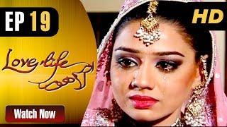 Love Life Aur Lahore - Episode 19 | ATV