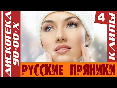 Дискотека 90-00-х - Русские Пряники (КЛИПЫ) Часть 4