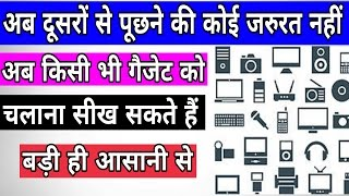 किसी भी Gadgets को यूज करने की धांसु Trick, in hindi