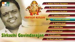 Sirkazhi Govindarajan Tamil Hit Songs - Vinayagar Murugan - JUKEBOX - BHAKTHI