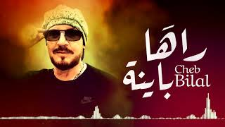 Download Lagu Cheb Bilal - Raha Bayna  الشاب بلال -  راها باينة (Official Lyrics Video) Gratis STAFABAND