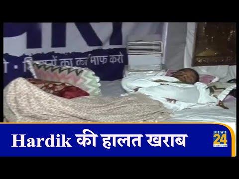 Hardik के आमरण अनशन का 14वां दिन,Hardik  की हालत खराब | News24
