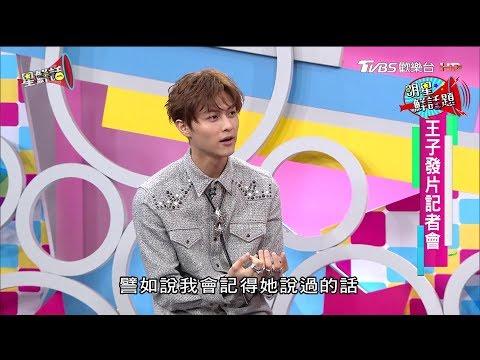 台綜-星鮮話-20171207-王子駕到 邱勝翊