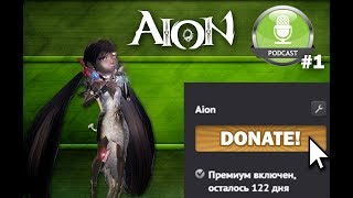 Aion Podcast #1 - Total Mess-Up? [+20 Event]