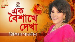 Rizia Parvin - Ek Boishakhe Dekha | এক বৈশাখে দেখা | Boishakhi Music Video | Soundtek