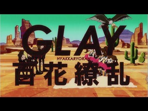 【動画あり】GLAYの新曲がヤバいwwwwwwwwwwwwwwwwwww