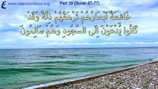 One of the World's Best Quick Quran Recitation in 50+ Languages- Part 29.