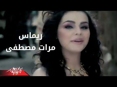 Merat Moustafa - Rimas / مرات مصطفى - ريماس