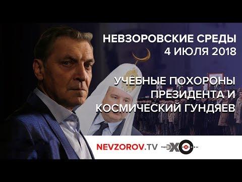 Невзоровские среды на радио «Эхо Москвы» . Эфир от 04.07.2018