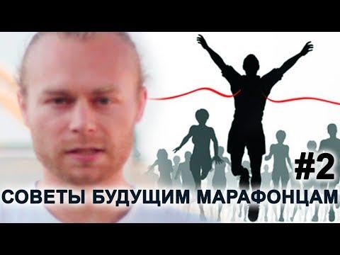 Подготовка к марафону: СОВЕТЫ БУДУЩИМ МАРАФОНЦАМ #2 👌 🏃🏼🏃🏼