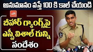 East Godavari SP Vishal Gunni Reacted on Social Media Rumours about Bihar Gangs