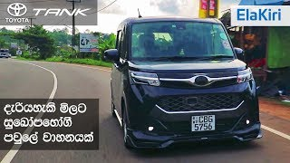 Toyota Tank Review (Sinhala) from ElaKiri.com