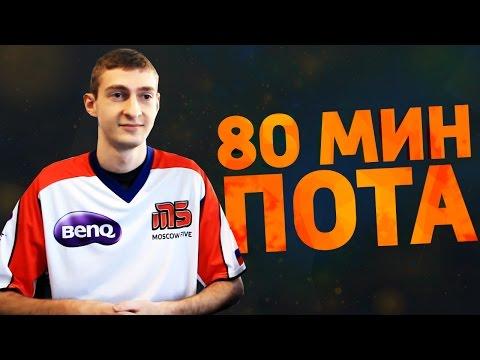 80 МИНУТ ПОТА!