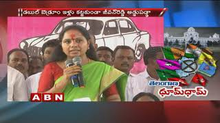 MP Kavitha Lashes Out Congress Leader Jeevan Reddy