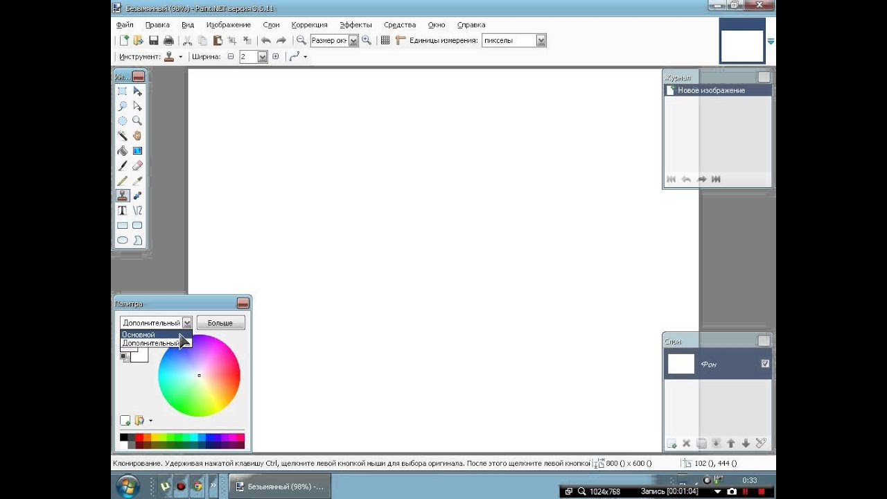 Microsoft paint instructions
