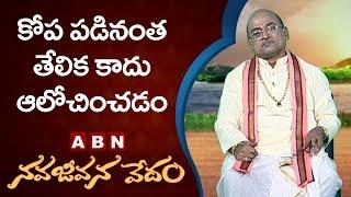 Garikapati Narasimha Rao About Punishment | Nava Jeevana Vedam