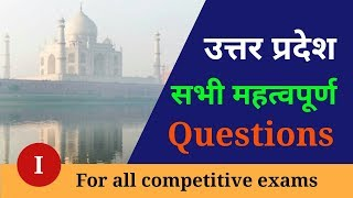 Uttar Pradesh important facts | Uttar pradesh GK | UP GK for exams | NEXT EXAM