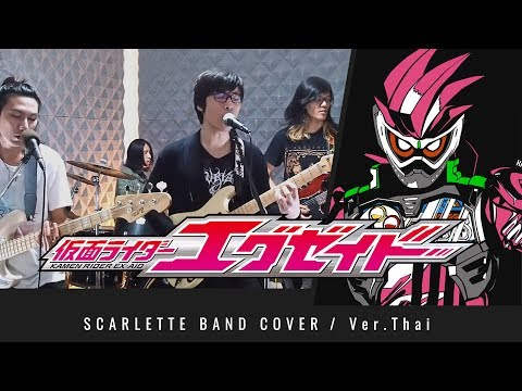 Kamen Rider Ex-Aid OP - EXCITE - ภาษาไทย 【Band Cover】 By 【Scarlette】