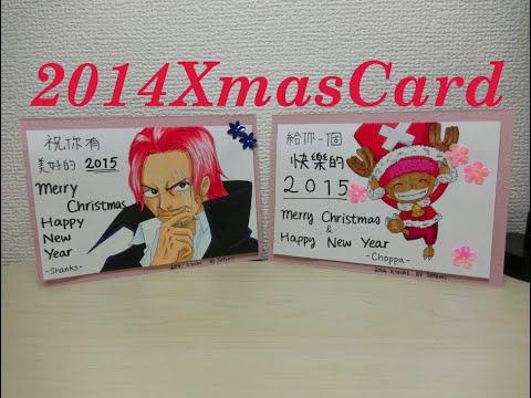 一瞳diy-2014x'mas Card(one Piece系列#3,4 Shanks And Chopper) video