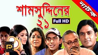 "Bangla Natok ""Samsuddiner 21"" শামসুদ্দিনের ২১ bangla natok 2017 HD  Chanchal  Ali Zaker  Ahmed rubel"