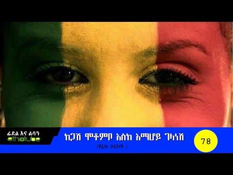 Fidel Ena Lisan : ፊደል እና ልሳን With Habtamu Seyoum  Episode 78