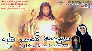 Divine Mercy Sunday  (Sunday Holy Mass) - 11/04/2021