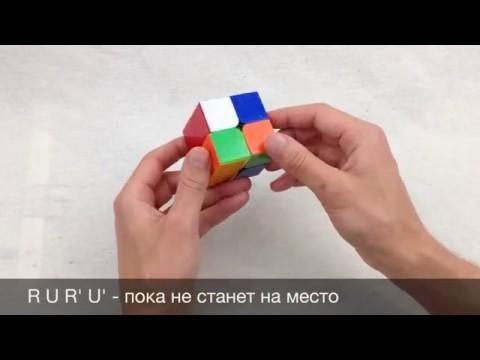 Как собрать кубик Рубика 2х2 - всего 2 простых формулы