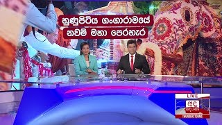 Ada Derana Late Night News Bulletin 10.00 pm - 2019.02.19
