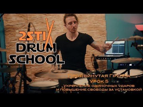 2stix Drumschool - Продвинутая группа - Урок 5 - Укрепление одиночных ударов