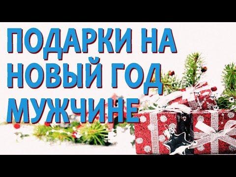 Выбираем недорогие подарки на Новый год 2017