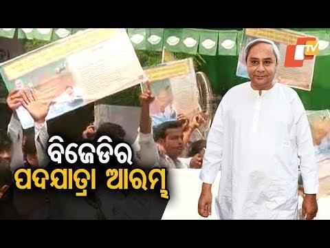 BJD Padayatra starts from today
