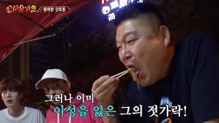 New Journey to the West 2 [미공개]절제왕 강호동씨의 인간극장! 160419 EP.2