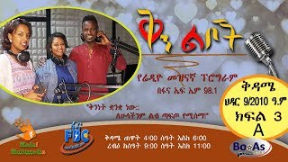 Makeda Afwork With Qin Leboch Radio Program