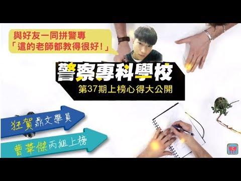 公職學習網精選影片