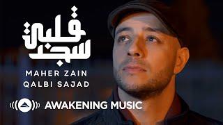 cover album Maher Zain - Qalbi Sajad - ماهر زين - قلبي سجد     Nour Ala Nour EP