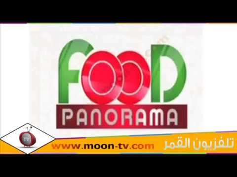 تردد قناة بانورما فود Panorama Food على النايل سات