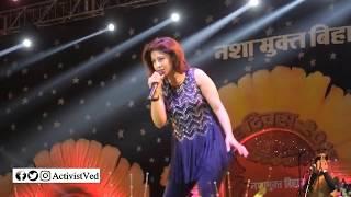 Sunidhi Chauhan Live In Patna Ni Kamli Kamli