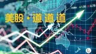 【道】【美国股市】OE效应日 明日上午盘找入场点