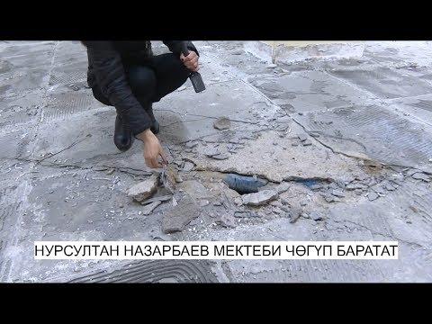 Нурсултан Назарбаев мектеби чөгүп баратат\NewTV