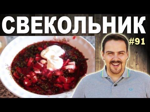 СВЕКОЛЬНИК (правильный вариант) / Выпуск от Покашеварим / Выпуск 91