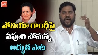 Telangana Folk Singer Epuri Somanna Song on Sonia Gandhi | #EpuriSomanna | #Congress