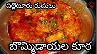 బొమ్మిడాయల కూర | Bommidala curry | Bommidala pulusu |Palleturu ruchulu | Fish curry