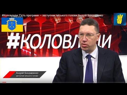Андрій Бондаренко у програмі #Коловлади